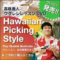 Hawaiian Picking Style shigeto ukullele lesson DVD