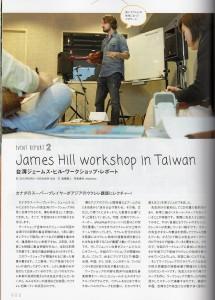 James Hill Workshop for teachers1