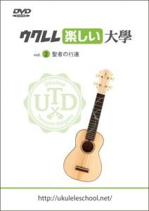 DVD_cover_vol2