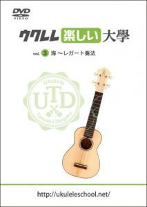 DVD_cover_vol3