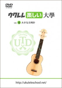 DVD_cover_vol4