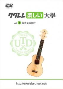 DVD_cover_vol4