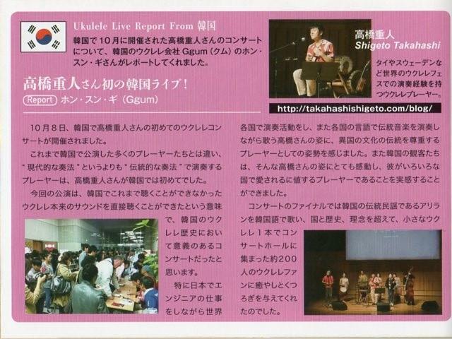 201111ローリングココナッツに韓国コンサートのレポート掲載2