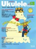 201506ウクレレマガジン13にDVDジャカソロ入門紹介