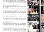 201111韓国の音楽教育雑誌にコンサート等掲載2