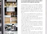201111韓国の音楽教育雑誌にコンサート等掲載3