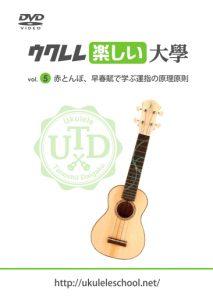 DVD_cover_vol5