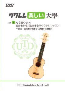 DVD_cover_vol6