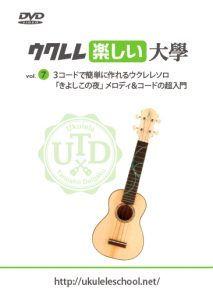 DVD_cover_vol7